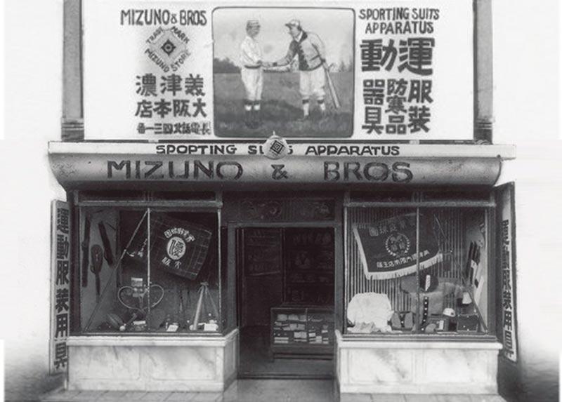 la historia de las zapatillas mizuno